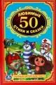 50 любимых стихов и сказок. Детская классика